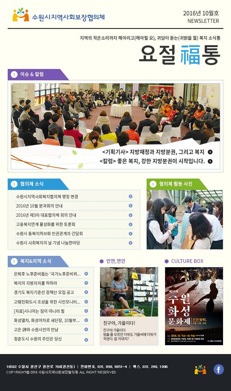 수원시 지역사회복지협의체 뉴스레터 2016년 9월호