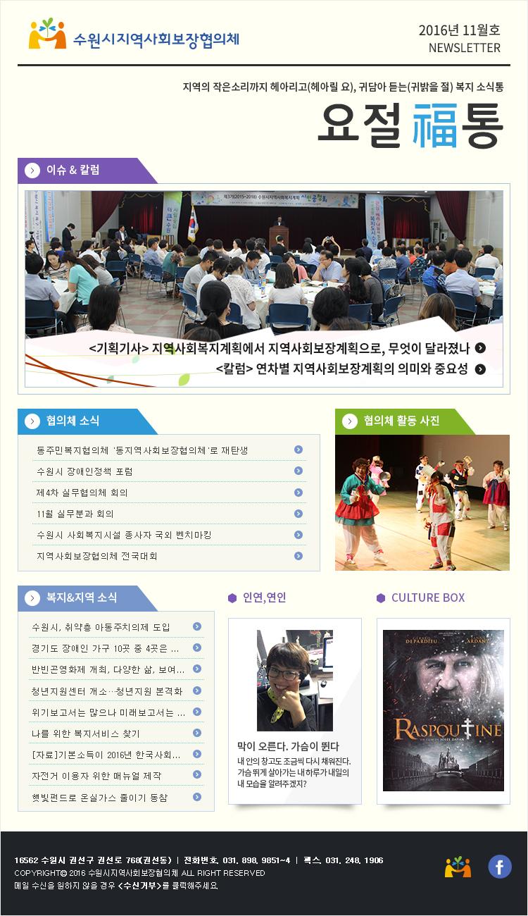 수원시 지역사회보장협의체 뉴스레터 2016년 11월호