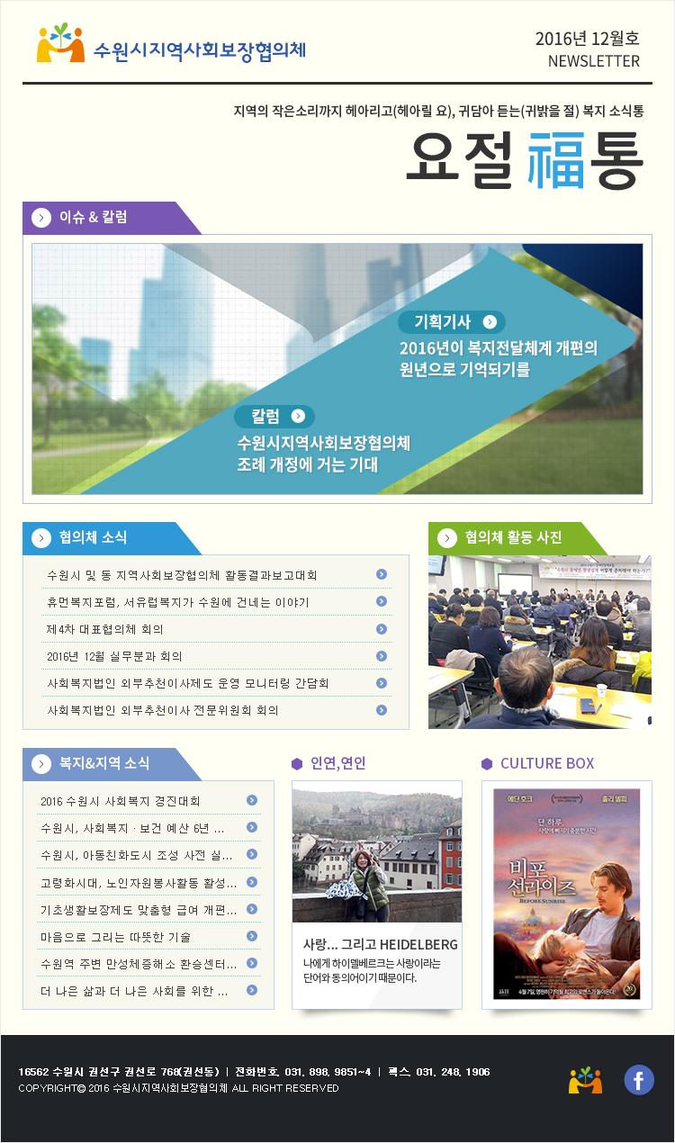 수원시 지역사회보장협의체 뉴스레터 2016년 12월호
