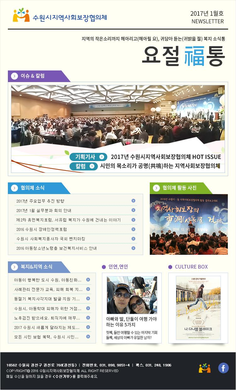 수원시 지역사회보장협의체 뉴스레터 2017년 1월호