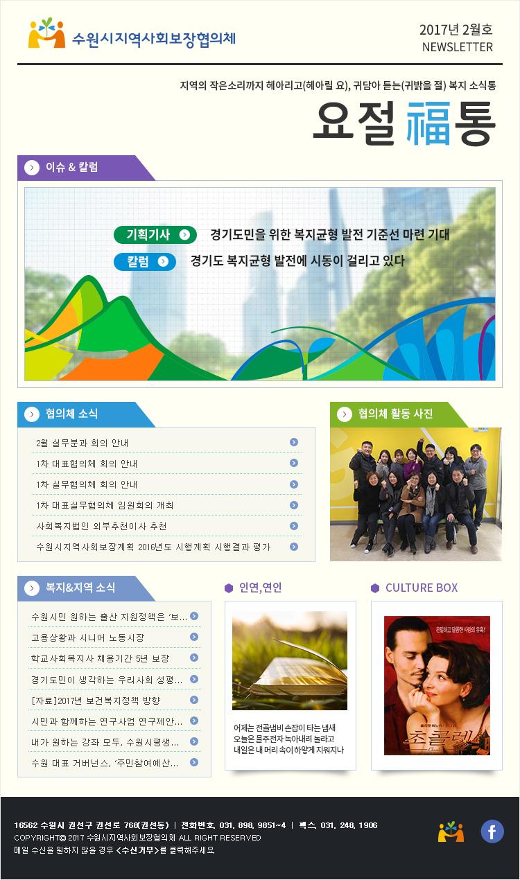 수원시 지역사회보장협의체 뉴스레터 2017년 2월호