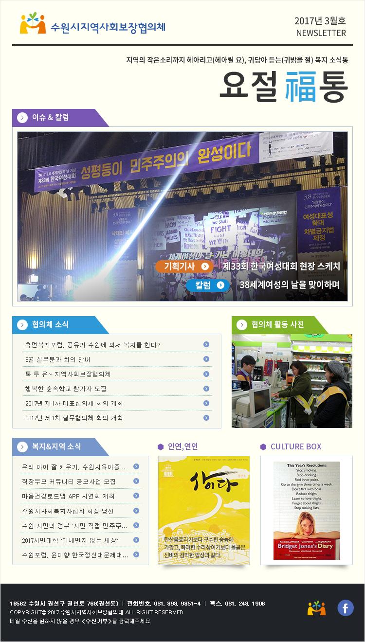 수원시 지역사회보장협의체 뉴스레터 2017년 3월호