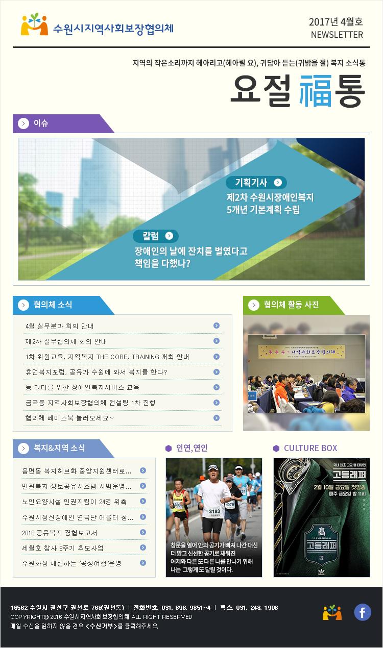 수원시 지역사회보장협의체 뉴스레터 2017년 4월호